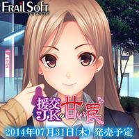 『援交JKの甘い罠』 ダウンロード:2014年07月31日(木) 発売予定!